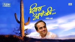 Superhit Sandeep Khare Songs - Divas Ase Ki   Juni Marathi Song मराठी गाणी