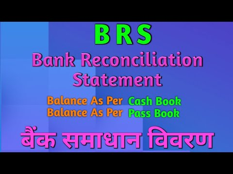 Bank Reconciliation Statement | बैंक समाधान विवरण |   Part 1 |