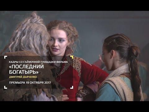 """На съёмках """"Последнего богатыря"""". """"Индустрия кино"""" от 05.08.16"""