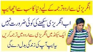 Best Translator of the World - English to Urdu