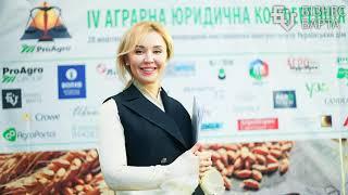 Ольга Оніщук на IV Аграрній юридичній конференції