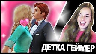 ПЕРВЫЙ ПОЦЕЛУЙ ❤ The Sims 4