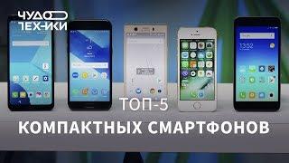 ТОП-5 компактных смартфонов 2017