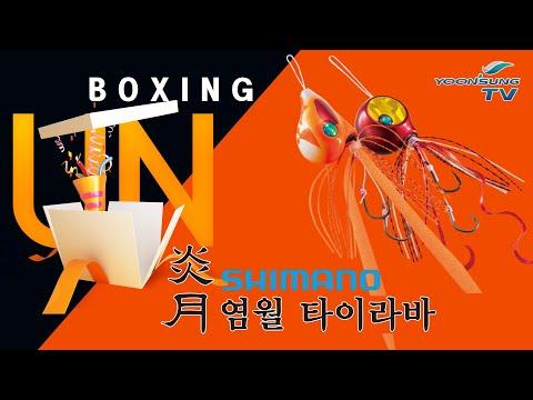 [언박싱] 2020년 시마노 염월 참돔 타이라바 SHIMANO ENGET...