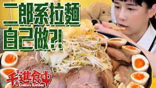 【千千進食中】二郎拉麵自己做!!點餐的魔法咒語?!