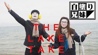 白塗り兄妹の大冒険 #3「湖で全力熱唱!THE LAKE TAKE」
