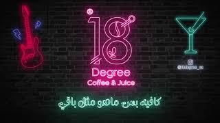 ايتين كافيه 18 غناء -المحنك و ميمي الحان - خالد بوصخر توزيع ومكس - حمد المنصور تحميل MP3