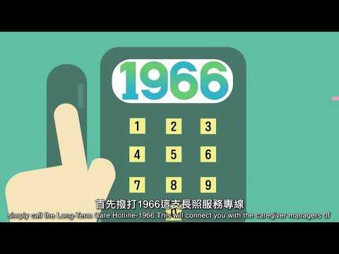 1966長照服務專線短片_服務對象篇〈3分鐘/ 國語〉中英文字幕