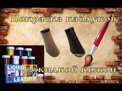 Ремонт каблуков жидкой кожей