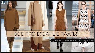 Модные вязаные платья 2020