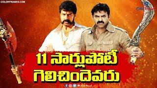 Balakrishna vs Venkatesh | Clash at Box Office | బాలకృష్ణ vs వెంకటేష్ | Color Frames