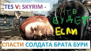TES V: Что будет, если спасти солдата Брата Бури от казни (В начале игры)   Skyrim