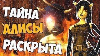 ТАЙНА ДВУХ АЛИС В BENDY AND THE INK MACHINE ОБЪЯСНЕНА