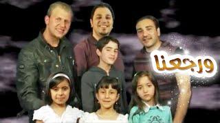ورجعنا - نجوم ونجمات كراميش  قناة كراميش Karameesh Tv تحميل MP3