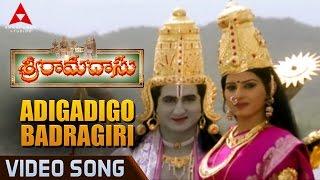 Adigadigo Bhadragiri Song Lyrics from Sri Ramadasu - Nagarjuna