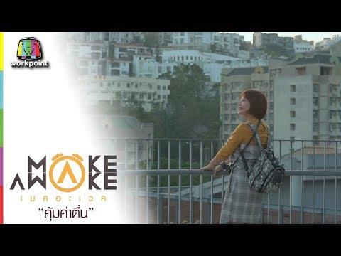 Make Awake คุ้มค่าตื่น    ประเทศฮ่องกง   13 ธ.ค. 61 Full HD