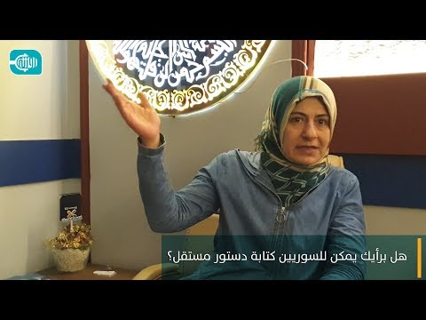 هل برأيك يمكن للسوريين كتابة دستور مستقل؟