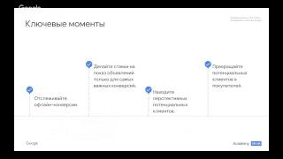 Academy on Air: Как привлекать новых клиентов с помощью Google Рекламы (21.03.19)