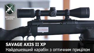 Найдоступніший нарізний карабін, ч.1: Savage Axis II XP (Збройова Школа)