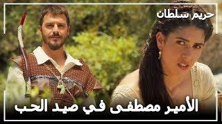 الأمير مصطفى يصيد في طريقه للصيد! -  حريم السلطان الحلقة 65
