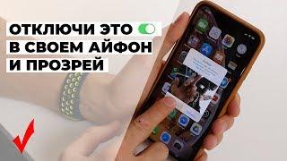 Как настроить iPhone? / Отключи эти функции прямо сейчас!