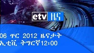 06 ጥር 2012 ዓ/ም ዜናታት ኢቲቪ ትግርኛ 12፡00 etv