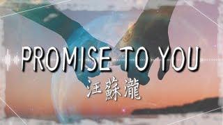 汪蘇瀧  - 【Promise To You】|高音質|