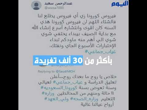 «غياب جماعي».. 30 ألف تغريدة ومطالبات بتعليق الدراسة