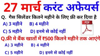 27मार्च 2020 Daily Current Affairs 2020 UPSC*RAILWAY *BANK*SSC*Police *UP*RAJ IQ Booster -Golden Era