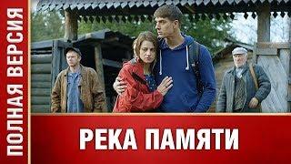 ФИЛЬМ О ЛЮБВИ И ПРЕДАТЕЛЬСТВЕ! Река памяти. Фильм. Мелодрама. Российское кино