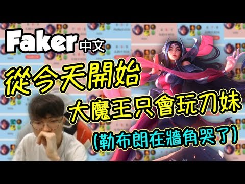 Faker大魔王超越Counter 中路伊瑞莉雅 vs 中路波比!!