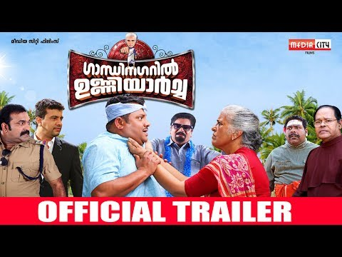 Gandhinagaril Unniyarcha Official Trailer
