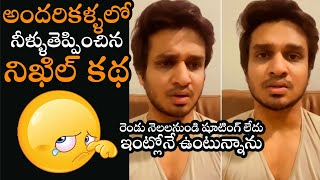 Hero Nikhil Siddharth Share Emotional Story About Present Situations |