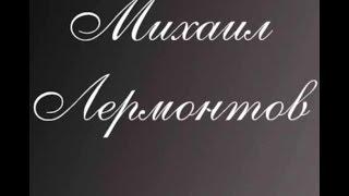 Лермонтов. 10 потрясающих стихов под музыку #MusV