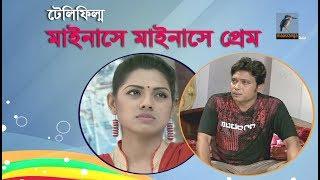 Minuse Minuse Prem   Tisha, Milon   Telefilm   Maasranga TV   2018