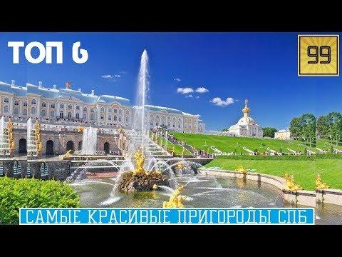 Прекраснейшее видео ТОП-6 самые красивые пригороды Санкт-Петербурга. Дворцово-парковые ансамбли
