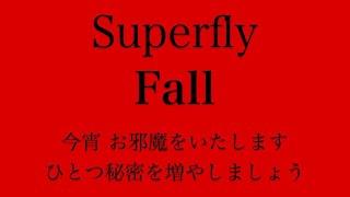 フル歌詞ドラマ『あなたには帰る家がある』主題歌Fall/SuperflyarrbyAYK