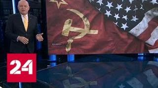 В США увлеклись составлением списков врагов - Россия 24