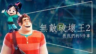 🔥影評🔥無敵破壞王2:皮克斯水準、迪士尼精神的極致作品|劇透|奧斯卡最佳動畫片入圍|