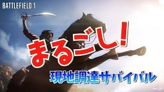 【BF1:PC版】バトルフィールド1でスターリングラードの戦いをする  【ゆっくり実況】