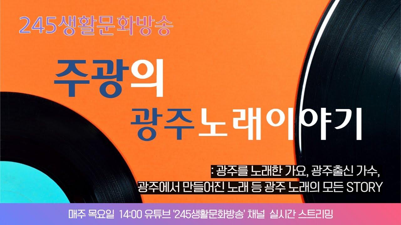 광주노래 이야기 13회 20210408 (1)