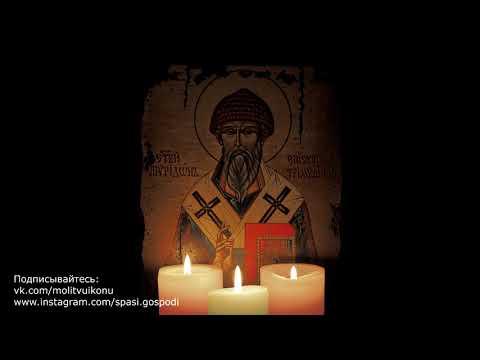 Молитва Спиридону Тримифунтскому о продаже и покупке жилья