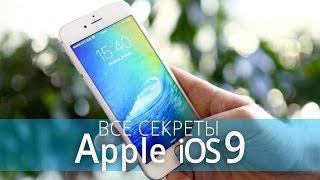 Все секреты Apple iOS 9