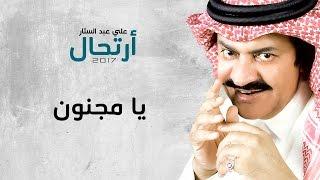 تحميل اغاني مجانا علي عبدالستار - يا مجنون (حصريا) | 2017