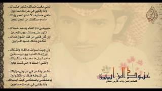 تحميل اغاني فارس مهدي عنود المزايين l ألبوم عنود المزايين MP3
