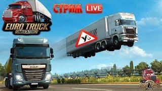 Euro Truck Simulator 2 multiplayer Стрим💥Онлайн💥Дорога Дураков💥