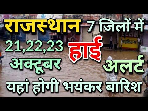 राजस्थान 22 अक्टूबर 2019 का मौसम की जानकारी Mausam ki Janakri june ka mausam vibhag aaj Weather News