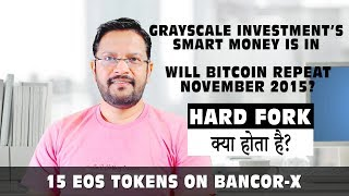 GRAYSCALE INVESTMENT - SMART MONEY IS IN. Will Bitcoin Repeat November 2015? What is HARD FORK?