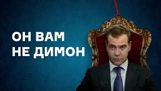 """""""Он вам не Димон"""" (Фильм-расследование Фонда борьбы с коррупцией)"""