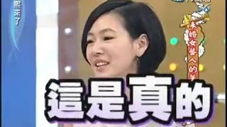 2010.12.31 康熙來了完整版 未婚女藝人的夢幻辦桌菜